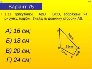 Варіант 75 1.11 Трикутники АВD і BСD, зображені на рисунку, подібні. Знайдіть