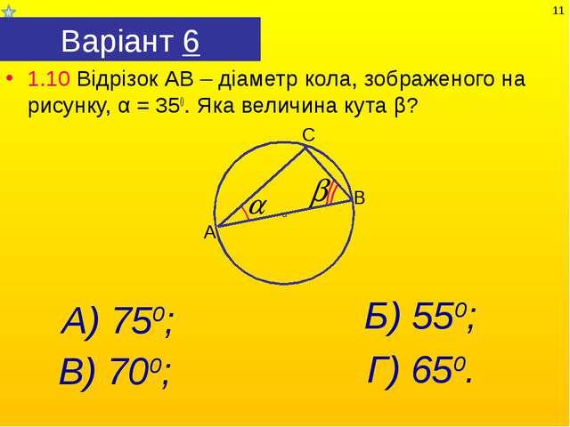 Варіант 6 1.10 Відрізок АВ – діаметр кола, зображеного на рисунку, α = 350. Я...