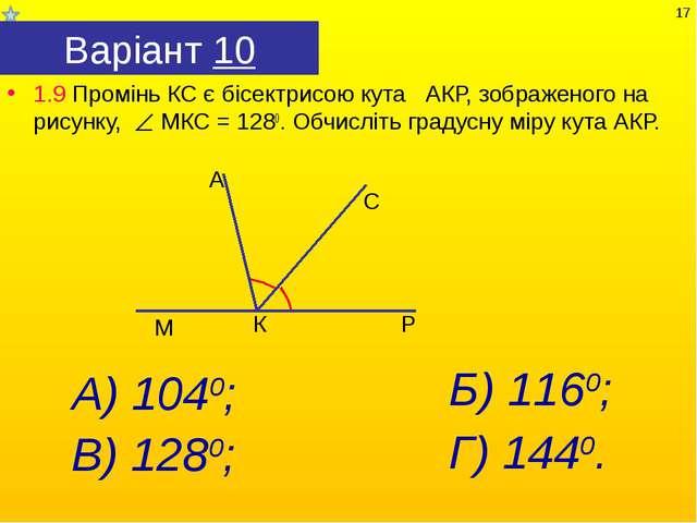 Варіант 10 1.9 Промінь КС є бісектрисою кута АКР, зображеного на рисунку, МКС...