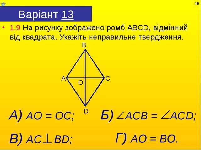 Варіант 13 1.9 На рисунку зображено ромб АВСD, відмінний від квадрата. Укажіт...