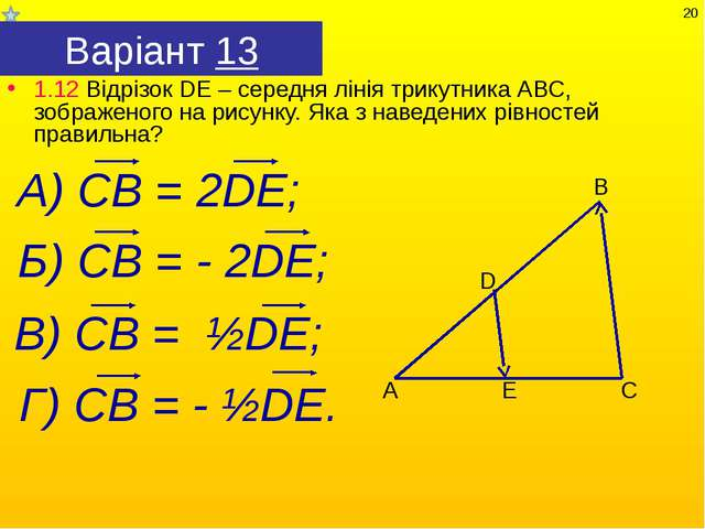 Варіант 13 1.12 Відрізок DE – середня лінія трикутника АВС, зображеного на ри...