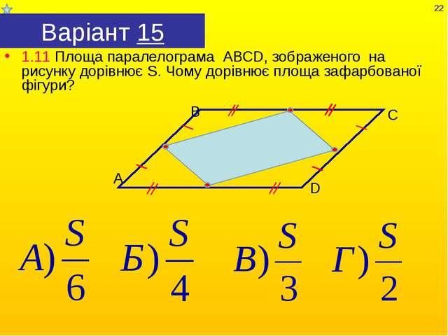 Варіант 15 1.11 Площа паралелограма АВСD, зображеного на рисунку дорівнює S....