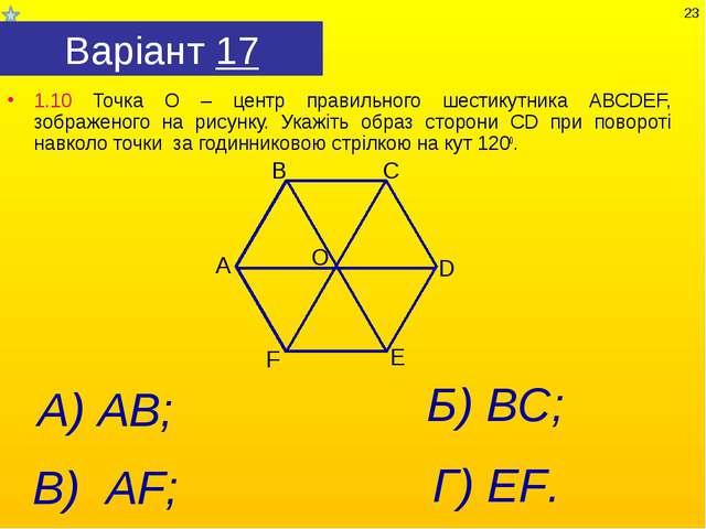 Варіант 17 1.10 Точка О – центр правильного шестикутника АВСDEF, зображеного...