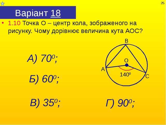 Варіант 18 1.10 Точка О – центр кола, зображеного на рисунку. Чому дорівнює в...