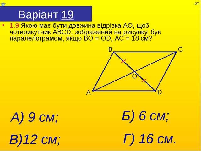 Варіант 19 1.9 Якою має бути довжина відрізка АО, щоб чотирикутник АВСD, зобр...