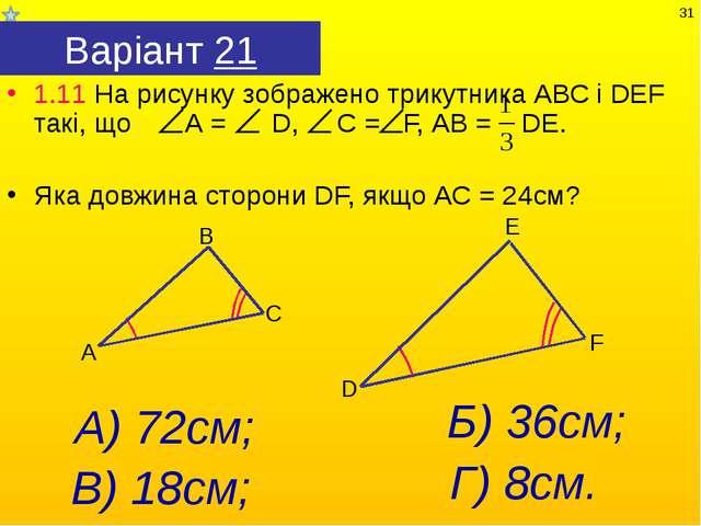 Варіант 21 1.11 На рисунку зображено трикутника АВС і DEF такі, що А = D, С =...