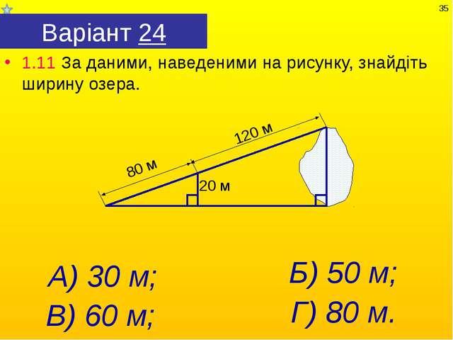Варіант 24 1.11 За даними, наведеними на рисунку, знайдіть ширину озера. А) 3...