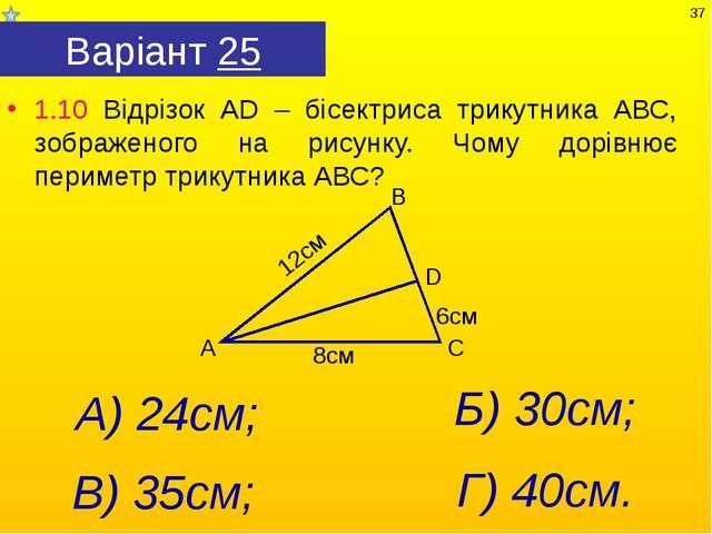 Варіант 25 1.10 Відрізок АD – бісектриса трикутника АВС, зображеного на рисун...