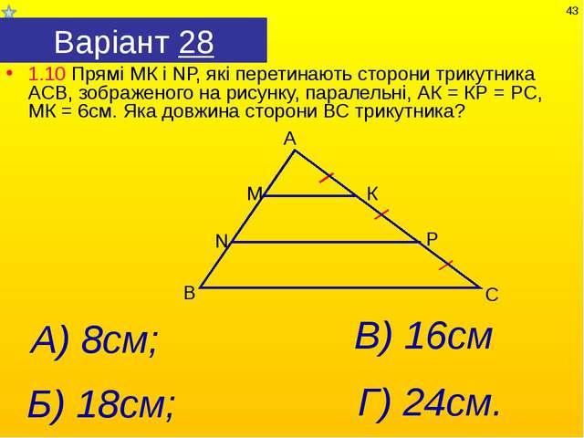 Варіант 28 1.10 Прямі МК і NР, які перетинають сторони трикутника АСВ, зображ...