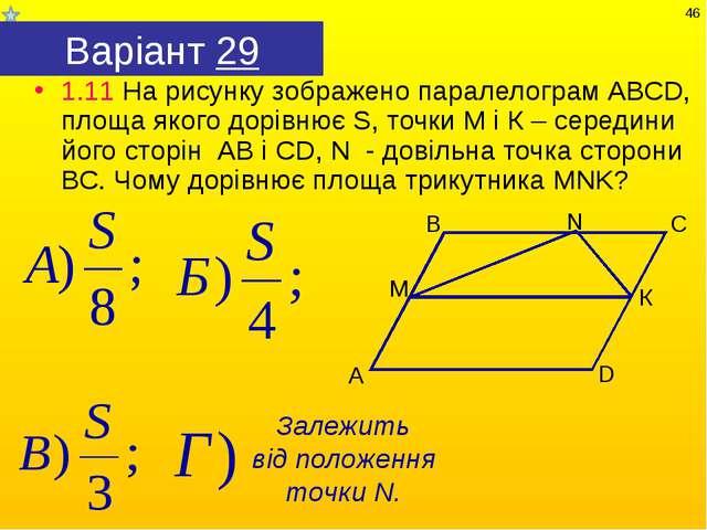 Варіант 29 1.11 На рисунку зображено паралелограм АВСD, площа якого дорівнює...