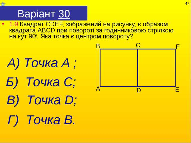 Варіант 30 1.9 Квадрат СDEF, зображений на рисунку, є образом квадрата АВСD п...