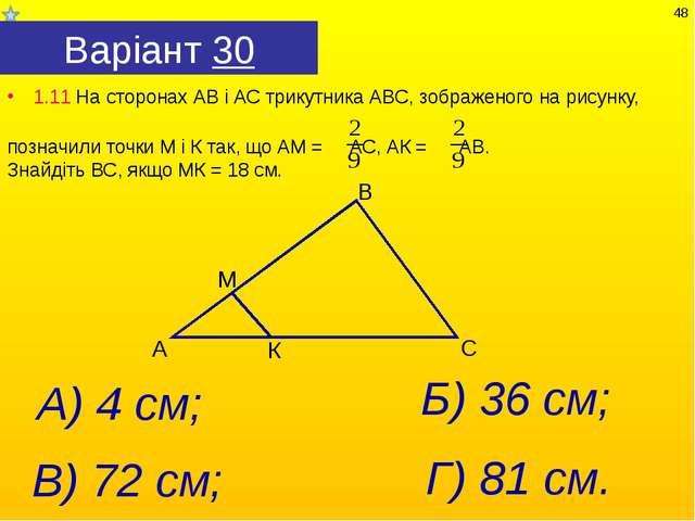 Варіант 30 1.11 На сторонах АВ і АС трикутника АВС, зображеного на рисунку, п...