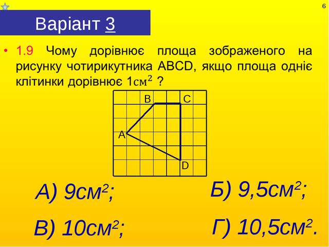 Варіант 3 Б) 9,5см2; Г) 10,5см2. В) 10см2; А) 9см2; *