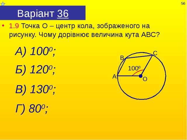 Варіант 36 1.9 Точка О – центр кола, зображеного на рисунку. Чому дорівнює ве...