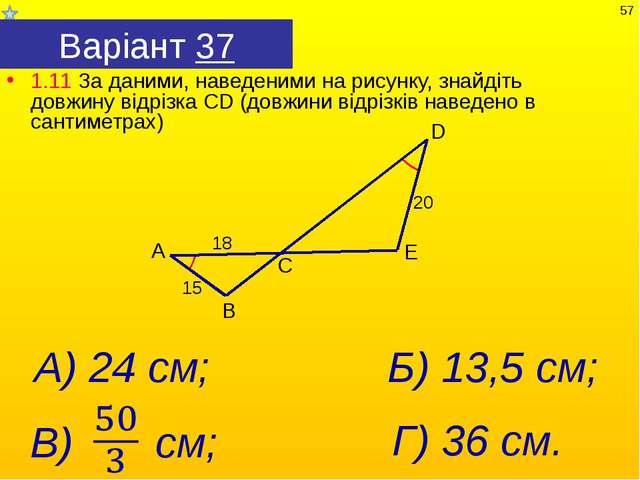 Варіант 37 1.11 За даними, наведеними на рисунку, знайдіть довжину відрізка С...