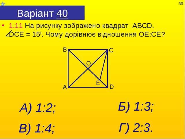Варіант 40 1.11 На рисунку зображено квадрат АВСD. DСЕ = 150. Чому дорівнює в...