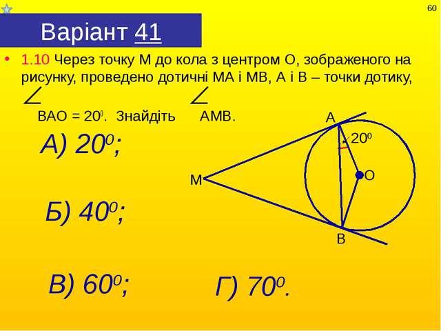 Варіант 41 1.10 Через точку М до кола з центром О, зображеного на рисунку, пр...