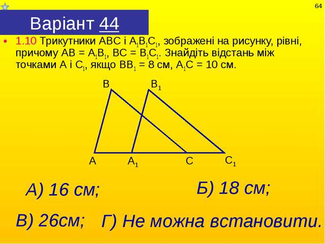 Варіант 44 1.10 Трикутники АВС і А1В1С1, зображені на рисунку, рівні, причому...