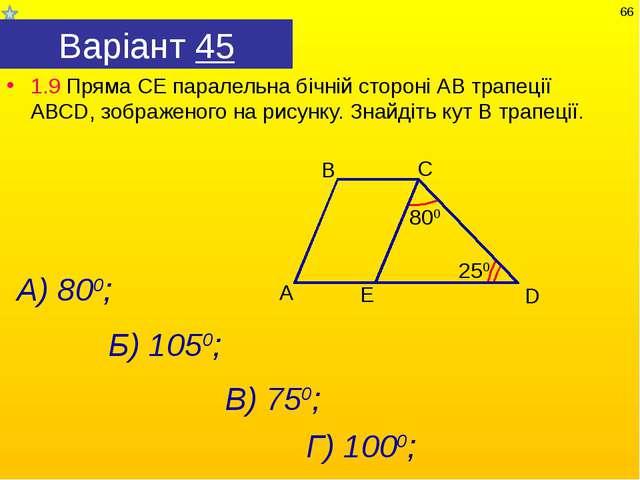 Варіант 45 1.9 Пряма СЕ паралельна бічній стороні АВ трапеції АВСD, зображено...