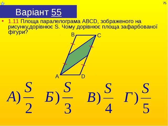 Варіант 55 1.11 Площа паралелограма АВСD, зображеного на рисунку,дорівнює S....