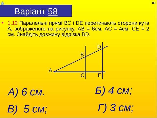 Варіант 58 1.12 Паралельні прямі ВС і DE перетинають сторони кута А, зображен...