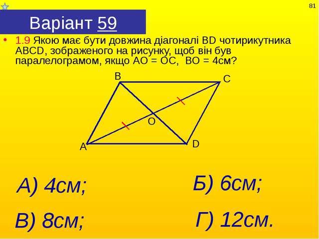 Варіант 59 1.9 Якою має бути довжина діагоналі ВD чотирикутника АВСD, зображе...