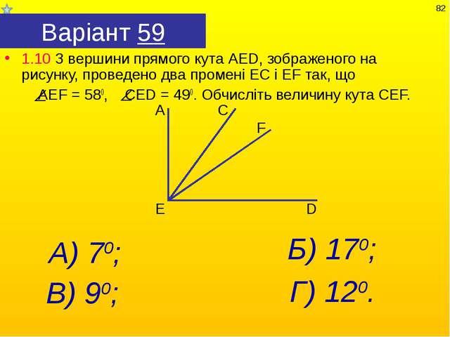 Варіант 59 1.10 З вершини прямого кута АЕD, зображеного на рисунку, проведено...