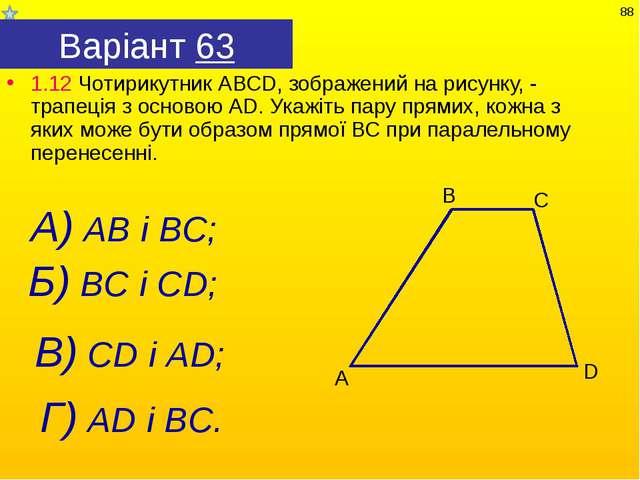 Варіант 63 1.12 Чотирикутник АВСD, зображений на рисунку, - трапеція з осново...