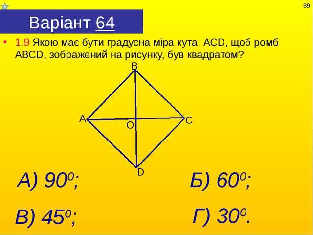 Варіант 64 1.9 Якою має бути градусна міра кута АСD, щоб ромб АВСD, зображени...