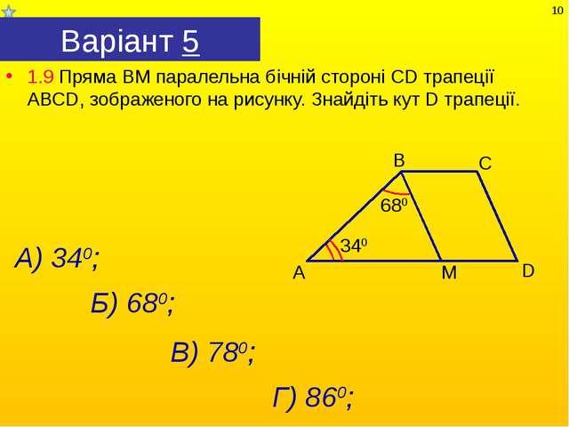Варіант 5 1.9 Пряма ВМ паралельна бічній стороні СD трапеції АВСD, зображеног...