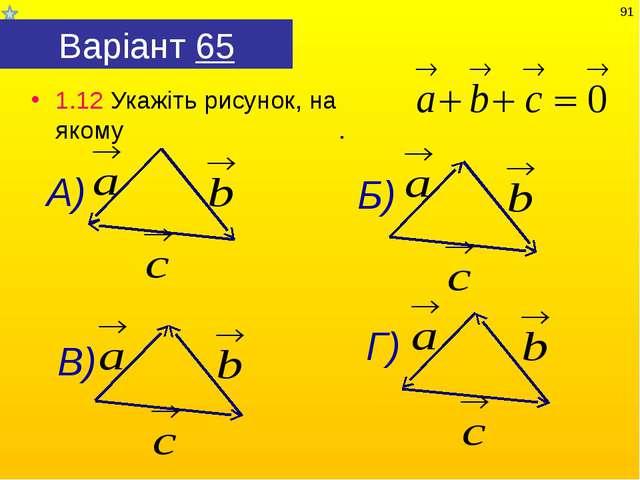 Варіант 65 1.12 Укажіть рисунок, на якому . *