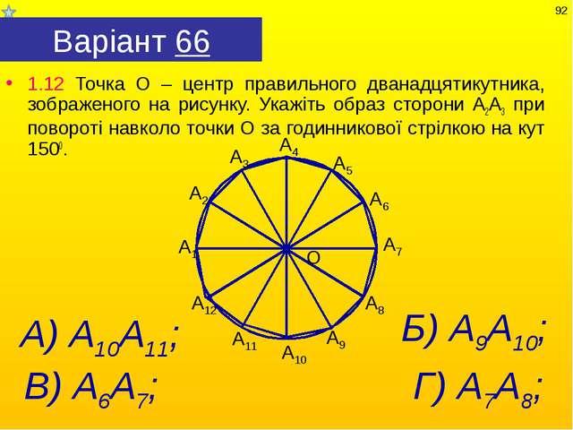 Варіант 66 1.12 Точка О – центр правильного дванадцятикутника, зображеного на...