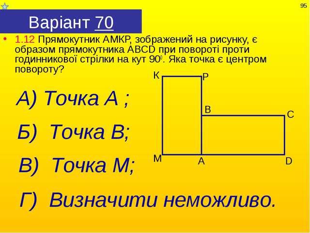 Варіант 70 1.12 Прямокутник АМКР, зображений на рисунку, є образом прямокутни...