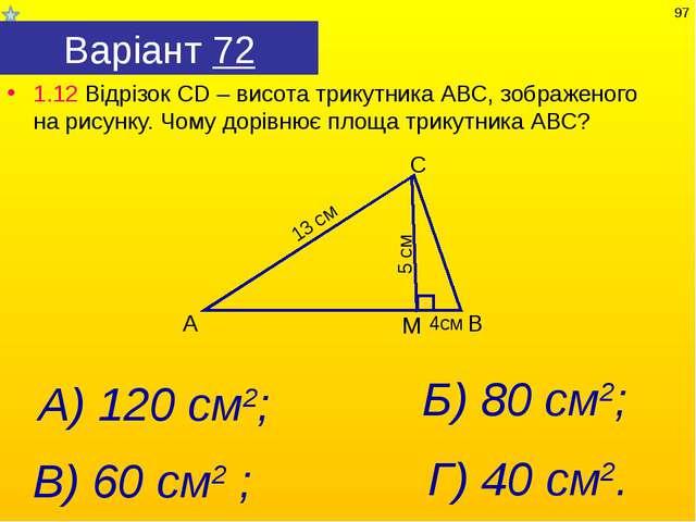 Варіант 72 1.12 Відрізок СD – висота трикутника АВС, зображеного на рисунку....