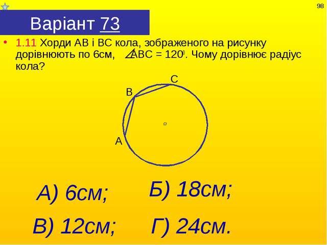 Варіант 73 1.11 Хорди АВ і ВС кола, зображеного на рисунку дорівнюють по 6см,...