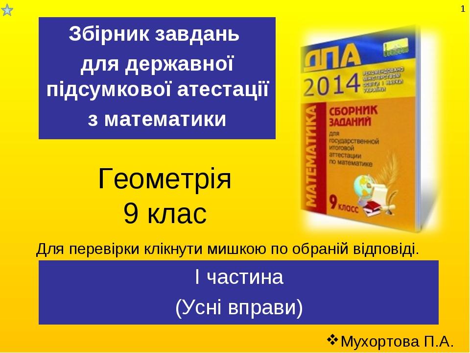 Геометрія 9 клас І частина (Усні вправи) Збірник завдань для державної підсум...