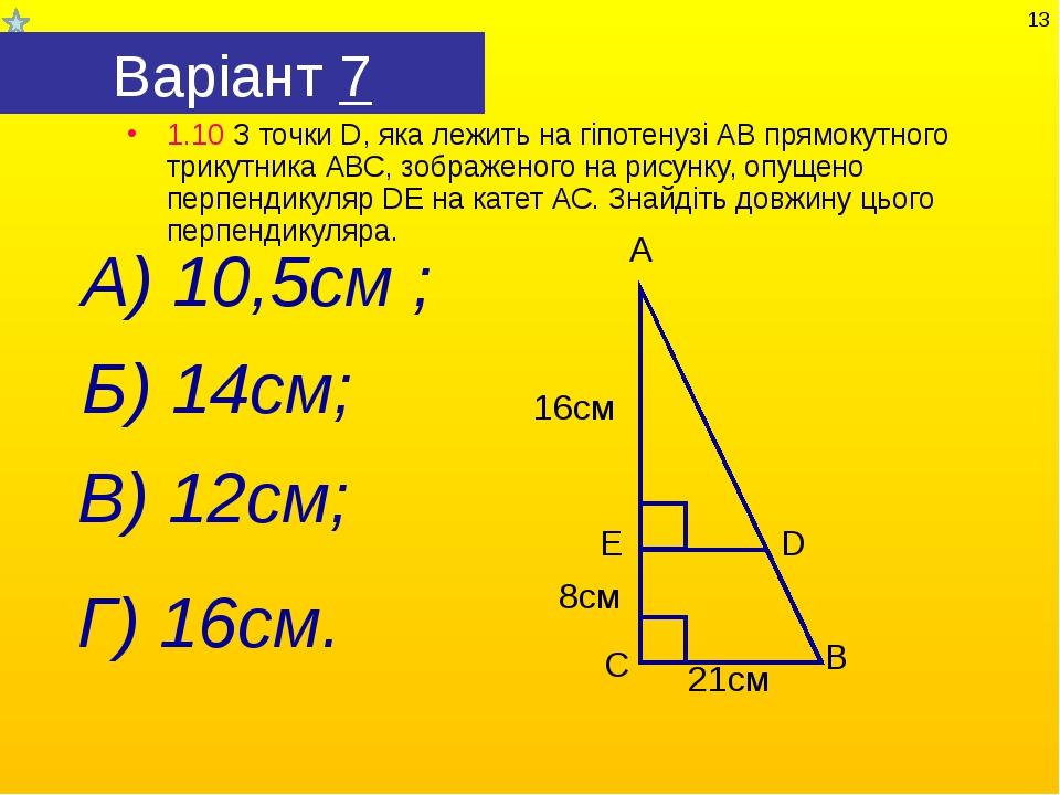Варіант 7 1.10 З точки D, яка лежить на гіпотенузі АВ прямокутного трикутника...