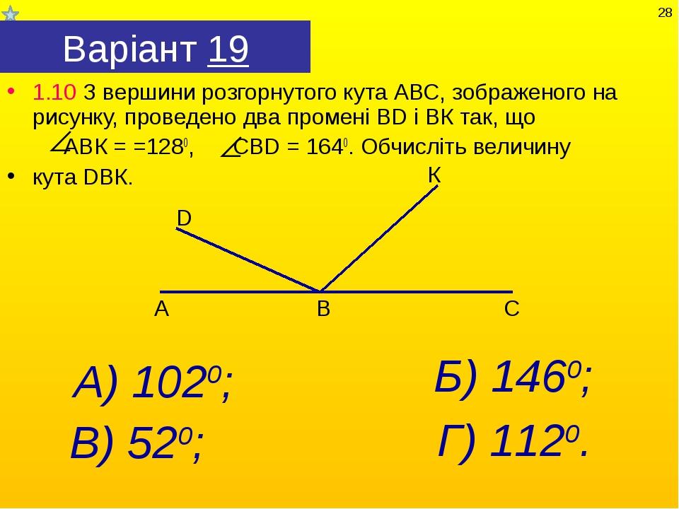Варіант 19 1.10 З вершини розгорнутого кута АВС, зображеного на рисунку, пров...