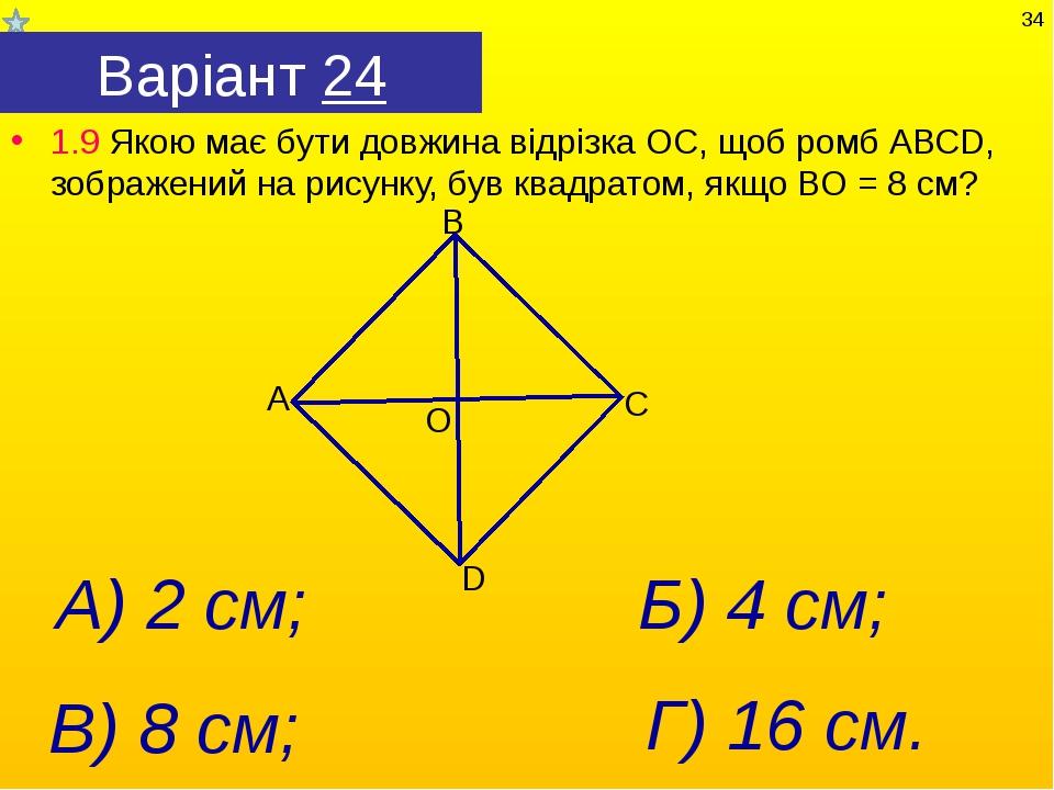 Варіант 24 1.9 Якою має бути довжина відрізка ОС, щоб ромб АВСD, зображений н...