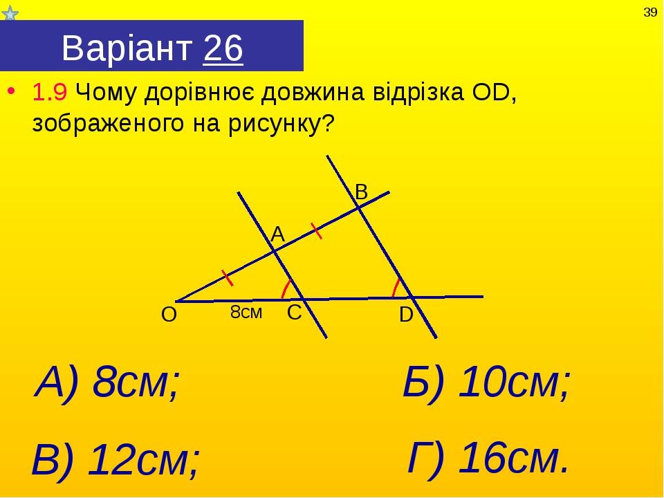 Варіант 26 1.9 Чому дорівнює довжина відрізка ОD, зображеного на рисунку? Г)...