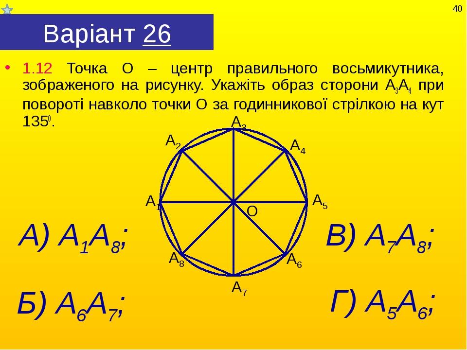 Варіант 26 1.12 Точка О – центр правильного восьмикутника, зображеного на рис...