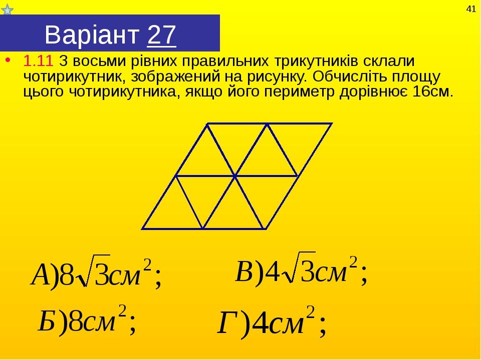 Варіант 27 1.11 З восьми рівних правильних трикутників склали чотирикутник, з...