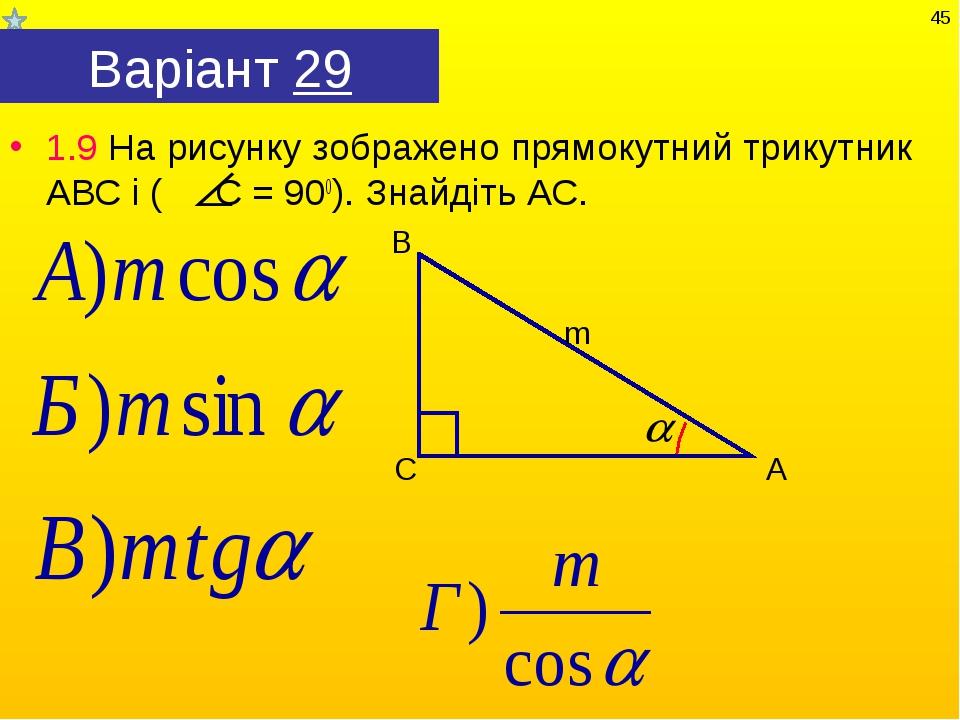 Варіант 29 1.9 На рисунку зображено прямокутний трикутник АВС і ( С = 900). З...