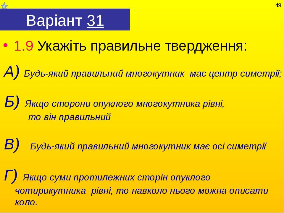 Варіант 31 1.9 Укажіть правильне твердження: Г) Якщо суми протилежних сторін...