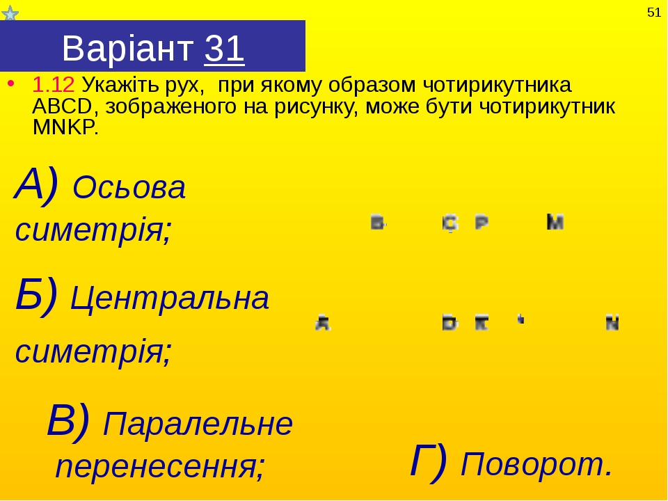 Варіант 31 1.12 Укажіть рух, при якому образом чотирикутника АВСD, зображеног...