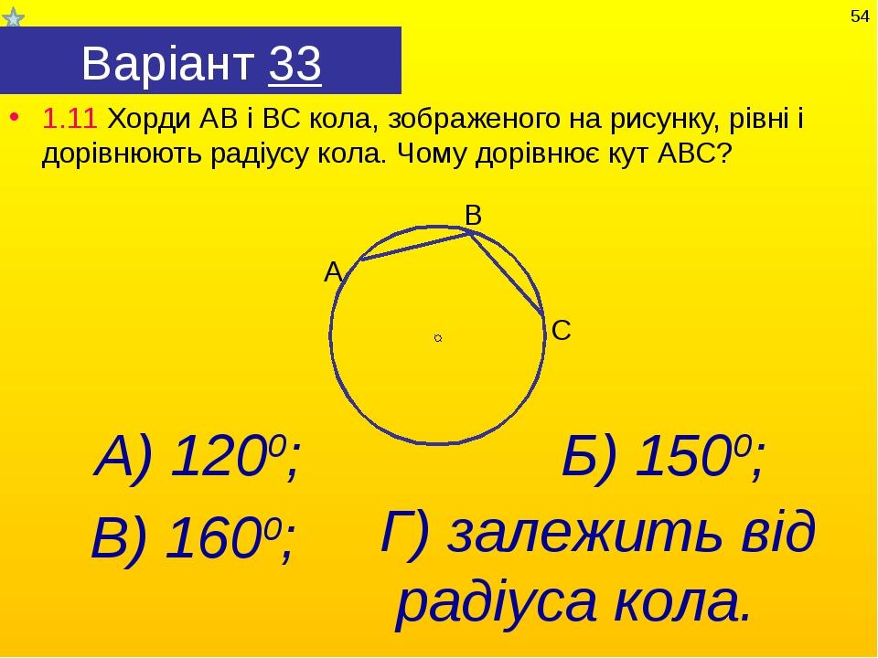 Варіант 33 1.11 Хорди АВ і ВС кола, зображеного на рисунку, рівні і дорівнюют...