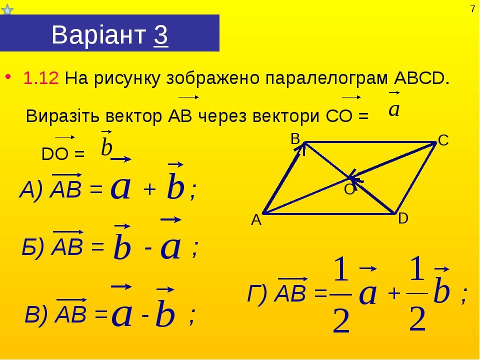 Варіант 3 1.12 На рисунку зображено паралелограм АВСD. Виразіть вектор АВ чер...