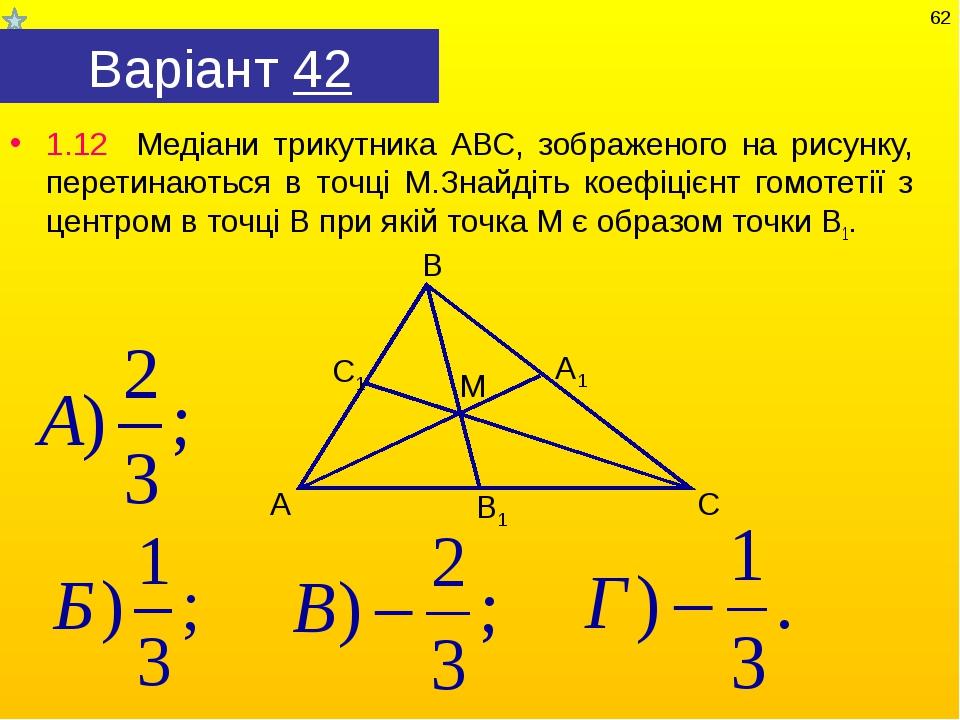 Варіант 42 1.12 Медіани трикутника АВС, зображеного на рисунку, перетинаються...