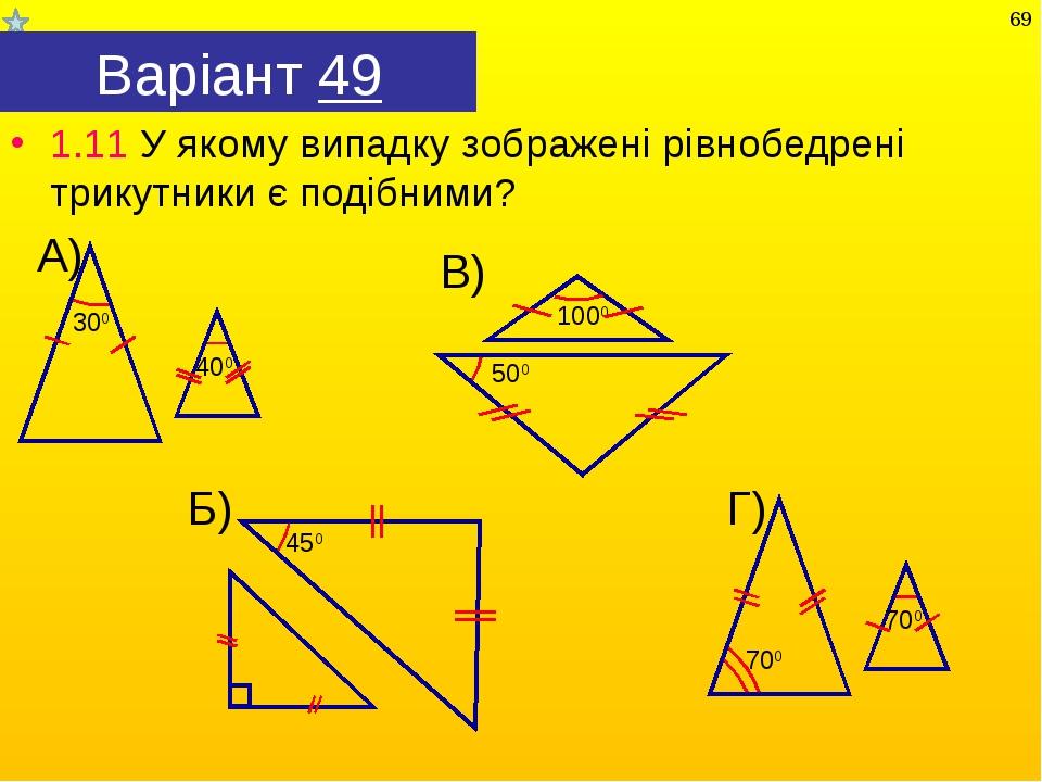 Варіант 49 1.11 У якому випадку зображені рівнобедрені трикутники є подібними...