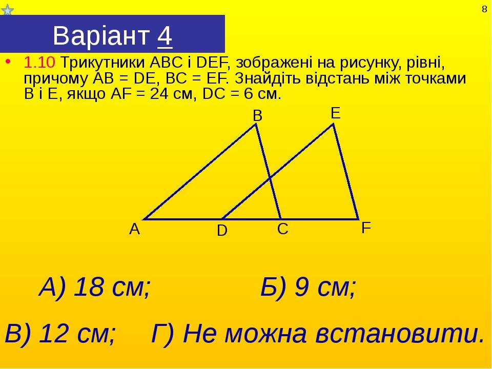 Варіант 4 1.10 Трикутники АВС і DEF, зображені на рисунку, рівні, причому АВ...